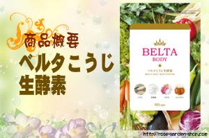 ベルタこうじ生酵素/商品概要・評価