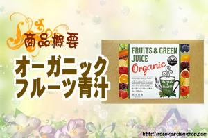 オーガニックフルーツ青汁/商品概要・評価