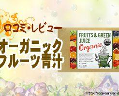 オーガニックフルーツ青汁口コミ画像2