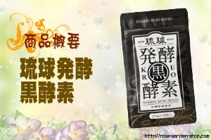 琉球発酵黒酵素/商品概要・評価