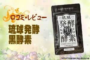 琉球発酵黒酵素口コミ画像2
