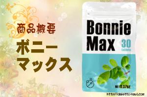 BonnieMax/商品概要・評価