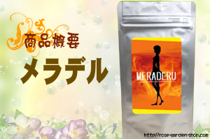 メラデル/商品概要・評価