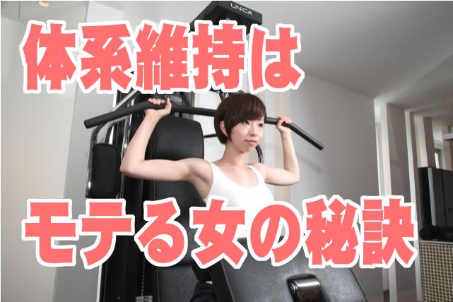 体型の維持は愛される女の秘訣!体作りでこれだけ変わる!?